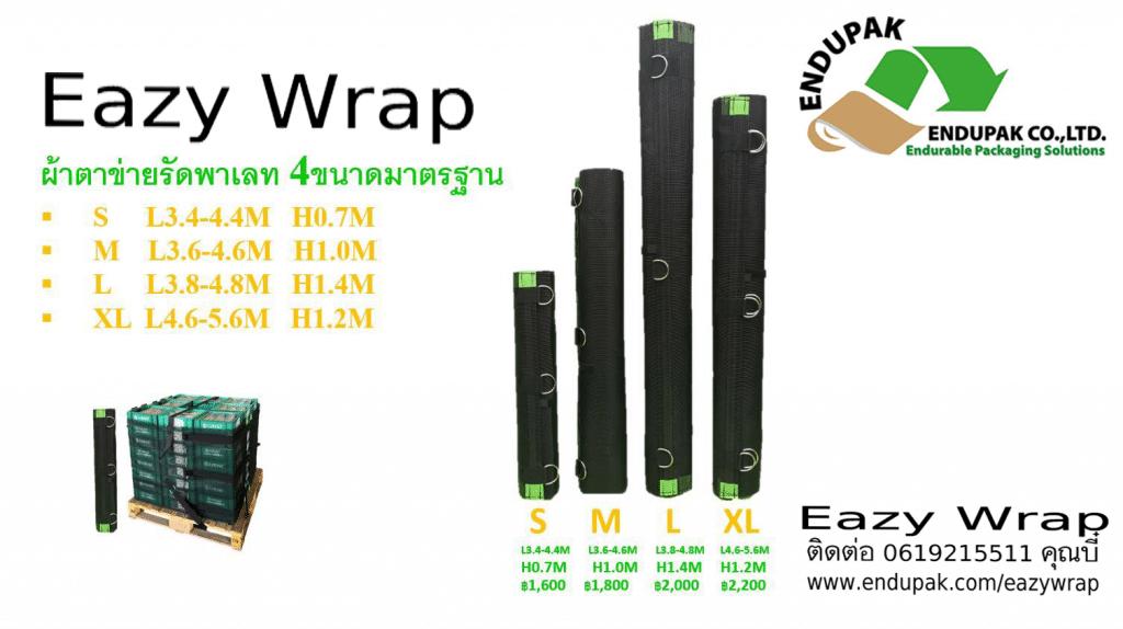 ตาข่ายพันพาเลท EazyWrap หรือ Pallet Wrap ช่วยลดต้นทุนในการใช้งาน และลดการใช้พลาสติก