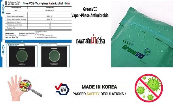 Anti-Microbial Film_พลาสติกต้านเชื้อแบคทีเรีย-